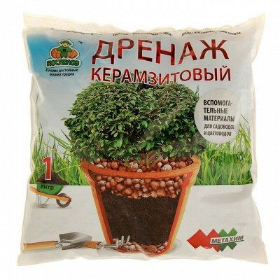 🌷 Кашпо, горшки, грунт - всё для домашних цветов и сада 🌷 — Дренаж — Удобрения и грунт
