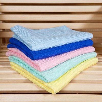 Полотенца от 32₽!🌸Одежда для дома и сауны! — Вафельные полотенца и носовые платочки — Ванная
