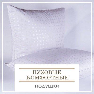 🔥 Весь Домашний Текстиль!!! 🔥 От Турции до Иваново! 🌐 — Подушки Комфортные Пуховые — Подушки и чехлы для подушек