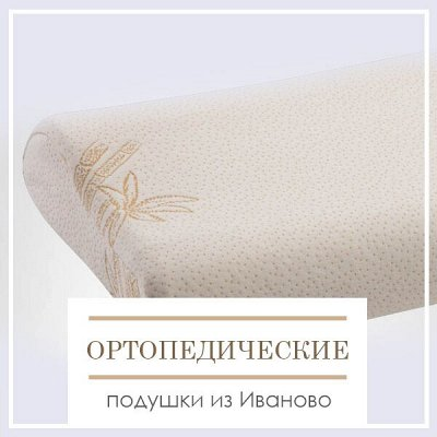 Новая Коллекция Домашнего Текстиля! 🔴Распродажа!🔴 — Ортопедические Подушки из Иваново — Ортопедические подушки