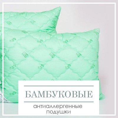 🔥 Весь Домашний Текстиль!!! 🔥 От Турции до Иваново! 🌐 — Бамбуковые Антиалергенные Стеганные Подушки — Детям и подросткам