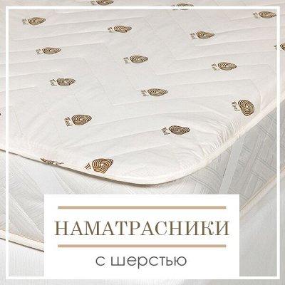 🔥 Весь Домашний Текстиль!!! 🔥 От Турции до Иваново! 🌐 — Наматрасники с Шерстью — Детская