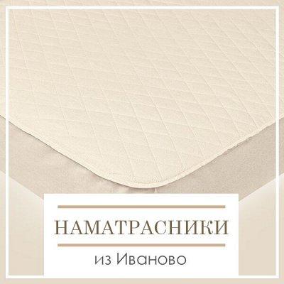 🔥 Весь Домашний Текстиль!!! 🔥 От Турции до Иваново! 🌐 — Ивановские Наматрасники — Матрасы и наматрасники