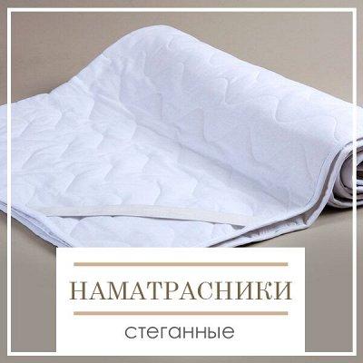 🔥 Весь Домашний Текстиль!!! 🔥 От Турции до Иваново! 🌐 — Стеганные Наматрасники — Матрасы и наматрасники