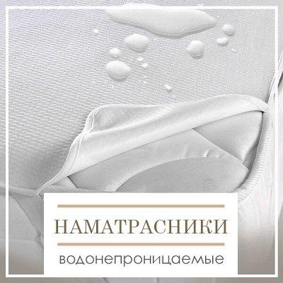 🔥 Весь Домашний Текстиль!!! 🔥 От Турции до Иваново! 🌐 — Водонепроницаемые Наматрасники — Матрасы и наматрасники