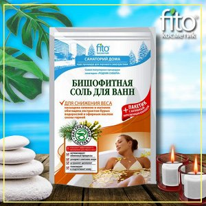 """Соль для ванн Бишофитная """"Для снижения веса"""", 500 гр"""