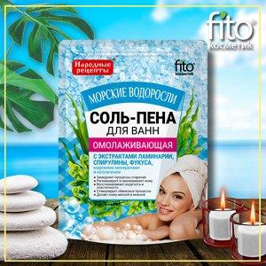 Соль-пена для ванн Омолаживающая Морские водоросли серии Народные рецепты, 200 гр
