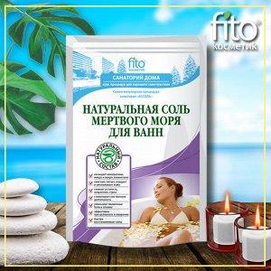Соль для ванн Натуральная мертвого моря, 500 гр