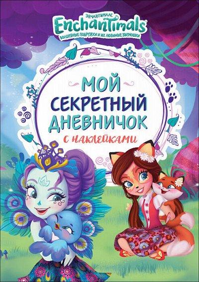 «POCMЭН» — Детское издательство №1 в России — Анкеты, дневнички для девочек