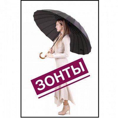 🔥Сумки натур кожа, женское и мужское - раздача 2-3 дня🔥 — Зонты в наличии — Зонты и дождевики