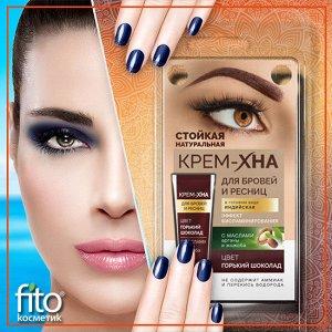 Краска для бровей и ресниц Крем-хна Индийская цвет горький шоколад 5 мл