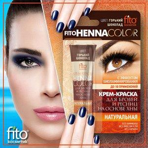 Крем-краска для бровей и ресниц Henna Color, цвет горький шоколад , туба 5 мл