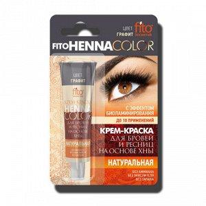 Крем-краска для бровей и ресниц Henna Color, цвет графит, туба 5мл