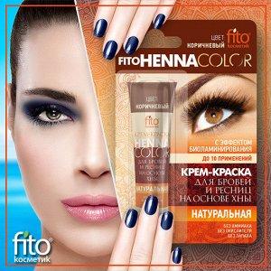 Крем-краска для бровей и ресниц Henna Color, цвет коричневый, туба 5 мл