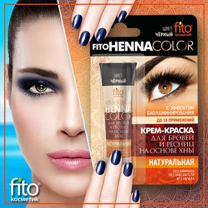 Крем-краска для бровей и ресниц Henna Color, цвет черный, туба 5 мл