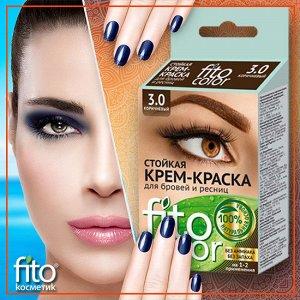 Стойкая крем-краска для бровей и ресниц Fito color, цвет коричневый (на 2 применения), 2х2мл