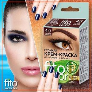 Стойкая крем-краска для бровей и ресниц Fito color, цвет горький шоколад (на 2 применения), 2х2мл