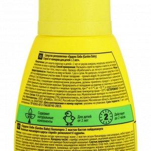 Спрей от комаров Gardex Baby для детей с 2-х лет, 100 мл