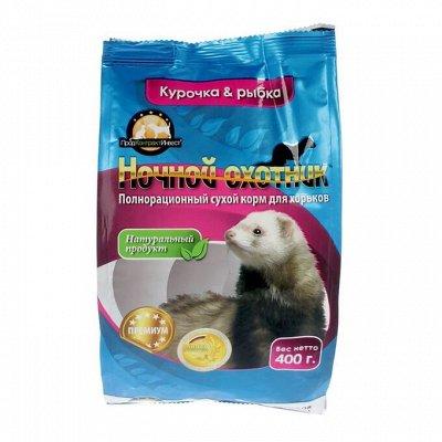 Счастливые Питомцы -Лучшие Друзья! Товары для Животных. — Корма — Корма