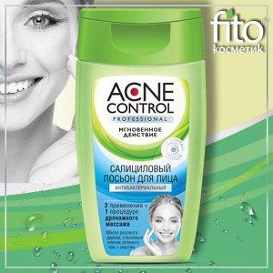 Салициловый лосьон для лица серии «Acne Control Professional» антибактериальный, 150 мл