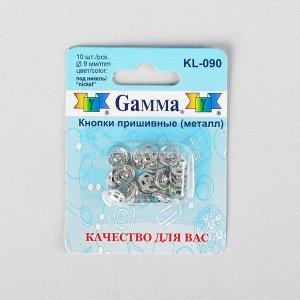 Кнопки пришивные, d = 9 мм, 10 шт, цвет серебряный