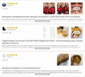 SNP Gold Collagen Eye Patch Многофункциональные гидрогелевые патчи с золотом и коллагеном