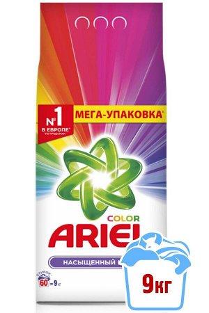 Стиральный порошок ARIEL Color (9 кг)