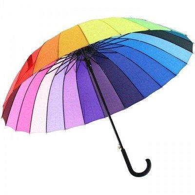 Здесь есть всё или почти. Стельки для обуви...    — Зонт Радуга большой — Зонты и дождевики