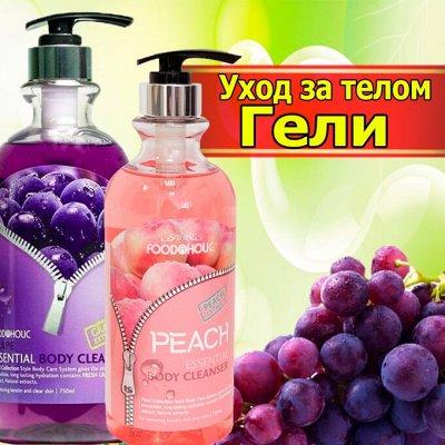 💯Korea Beauty Cosmetics.💞Всё в наличии. Много новинок💯 — Гели, лосьоны для тела. Бомбические ароматы — Красота и здоровье