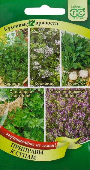 Семена Кухонные пряности к супам