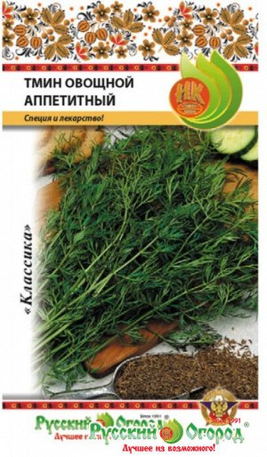 Семена Тмин овощной