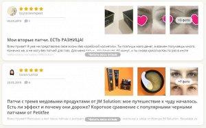 JMsolution Honey Luminous Royal Propolis Eye Patch Регенерирующие гидрогелевые  патчи с прополисом