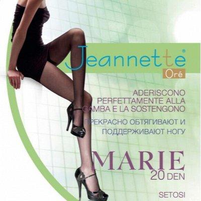 Распродажа белья м/ж, носок и колготок. До - 70%!! — Jeannette, Pierre Cardin. Мягкая упаковка. Цены от 80 руб! — Колготки