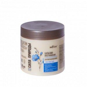 Бальзам-восстановление   для поврежденных волос  с маслом льна    с антистатическим эффектом       3