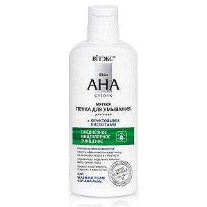 Vitex Skin AHA Clinic Пенка для умывания с фруктовыми кислотами 150 мл