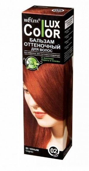 Тон 02 Бальзам   для волос    оттеночный коньяк 100 мл 0,13 кг