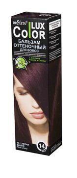 Тон 14 Бальзам   для волос    оттеночный спелая вишня 100 мл 0,13 кг