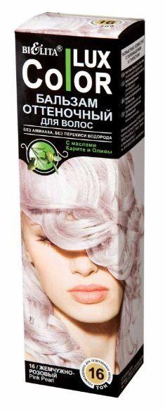 Тон 16 Бальзам   для волос    оттеночный жемчужно-розовый  100 мл 0,13 кг