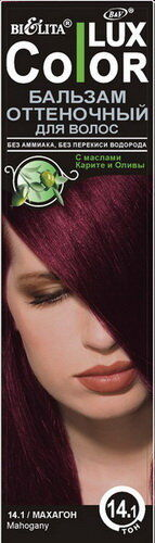 Тон 14.1 Бальзам   для волос    оттеночный махагон 100 мл 0,13 кг