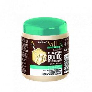 """Белита MILK протеины Milk-Бальзам для всех типов волос """"Реставрация волос без утяжеления"""" 450 мл"""