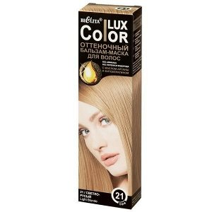 Тон 21 Бальзам   для волос    оттеночный светло-русый 100 мл 0,13 кг