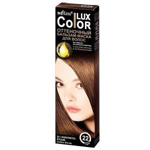 Тон 22 Бальзам   для волос    оттеночный золотисто-русый 100 мл 0,13 кг