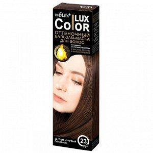 Тон 23 Бальзам   для волос    оттеночный темно-русый 100 мл 0,13 кг