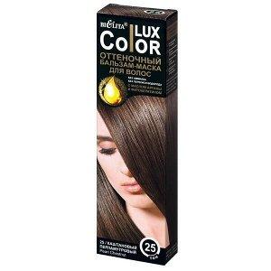Тон 25 Бальзам   для волос    оттеночный каштановый перламутровый 100 мл 0,13 кг