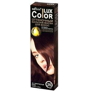 Тон 26 Бальзам   для волос    оттеночный золотистый кофе 100 мл 0,13 кг