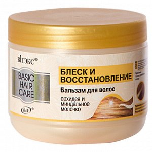Бальзам    для волос  Блеск и Восстановление         500 мл 0,57 кг