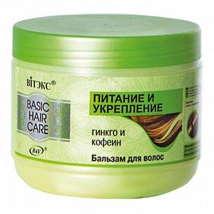 Бальзам    для волос    Питание и Укрепление       500 мл 0,57 кг