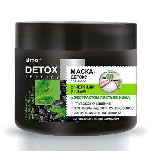 МАСКА-ДЕТОКС   для волос с ЧЕРНЫМ УГЛЕМ и экстрактом листьев нима          300 мл 0,35 кг