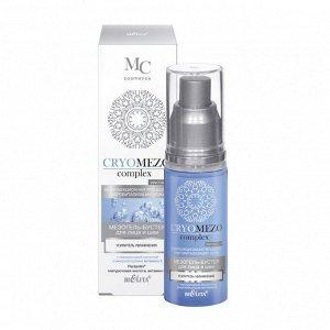 МезоГель-бустер для лица и шеи с гиалуроновой кислотой  и микрокапсулами вит.Е    усилитель увлажнен