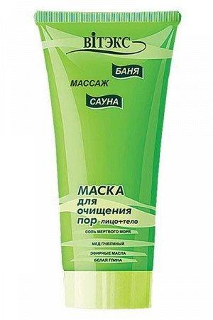 Vitex БАНЯ САУНА МАССАЖ БСМ Маска для очищения пор+тело 200 мл 0,24 кг